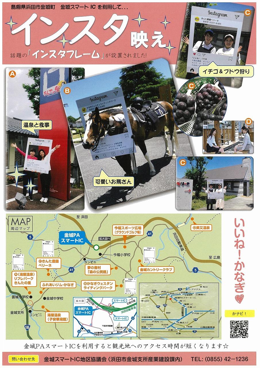 Blog | かナビ!|浜田市金城町