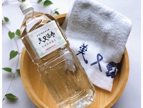 話題のオンラインバスツアーで美又温泉水提供☆☆☆