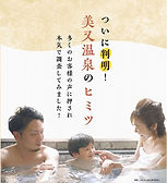 s-美又温泉パンフレット_最終かナビ用表紙.jpg