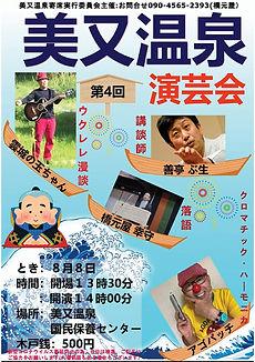 s-演芸会4.jpeg.jpg