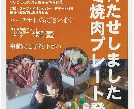 ライディングパークの焼肉新メニュー☆☆☆