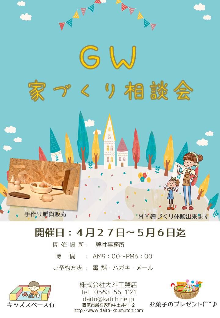 GW家づくり相談会開催