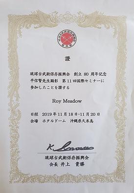 Kumejima Seminar Certificate of Attendan