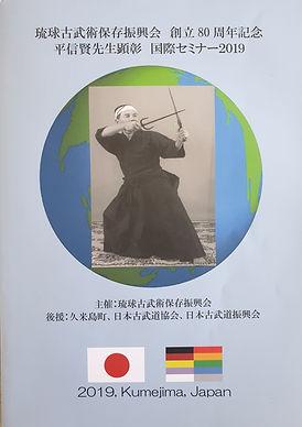 Kumejima Seminar Itinery Pamphlet