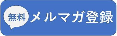 メルマガ登録 アイコン.jpg