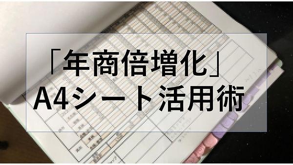 A4シート活用術 ロゴ.jpg