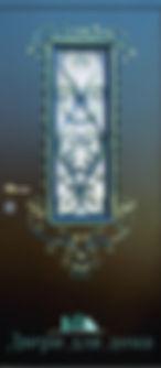 Alt-входная дверь со стеклом и ковкой