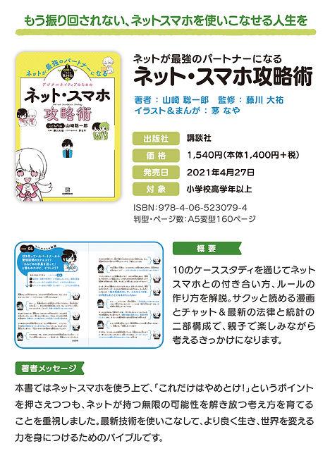カタログ_7.jpg