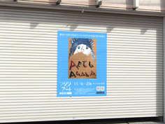 シャッターアート展4.jpg