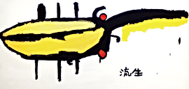 Ryu-sei