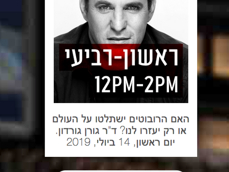 Will robots take over the world or just help us? Interview with Dr. Goren Gordon on Radio Tel Aviv 1