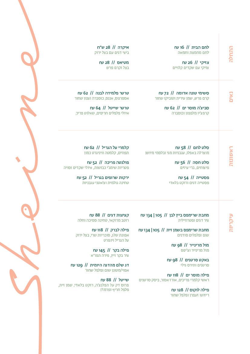 menu_he.jpg