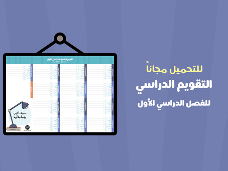 التقويم الدراسي للفصل الأول ١٤٤٣ هـ - ٢٠٢٢ م من كراسة