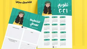 تحميل تقويم ٢٠٢١ pdf مجاني مع ملف لتخطيط الاهداف بمناسبة السنة الجديدة