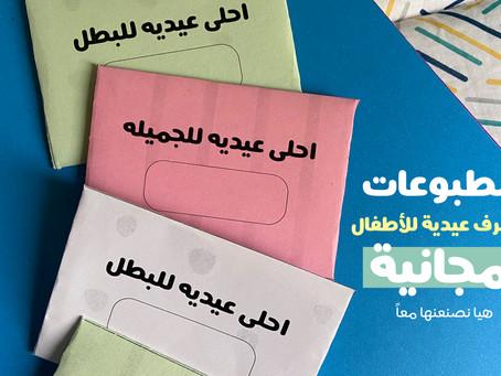 مطبوعات مجانيه لأظرف العيدية من كراسة