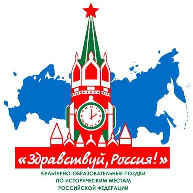 «Здравствуй, Россия!»