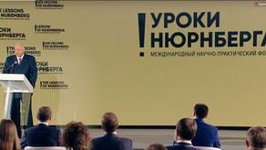 Форум «Уроки Нюрнберга» стартовал в Москве
