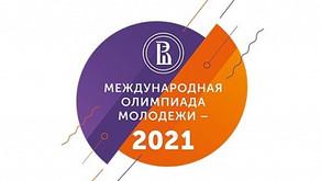 Открыта онлайн-регистрация на Международную олимпиаду молодёжи – 2021