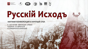 Международная научно-просветительская конференция «Русский исход. К 100-летию эвакуации армии генера