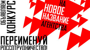 Россотрудничество объявляет конкурс на новое название Агентства
