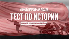 Международная акция«Тест по истории Отечества»