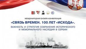 Телемост Москва - Белград посвятили 100-летию Русского исхода