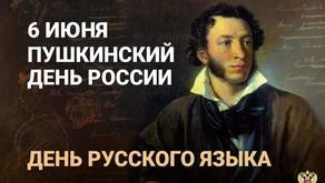 С Днём рождения, Александр Сергеевич. Спасибо за русский язык