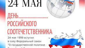 C днём российского соотечественника!