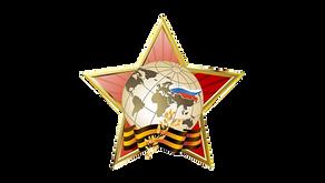 Конкурс «Бессмертный полк - без границ»