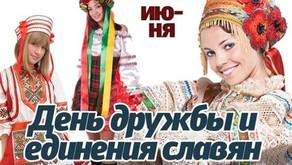 25 июня — День дружбы и единения славян