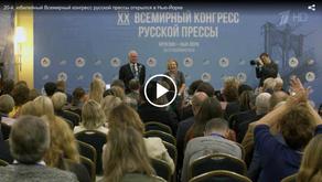 20-й, юбилейный Всемирный конгресс русской прессы открылся в Нью-Йорке