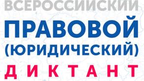 Всероссийском правовом диктанте