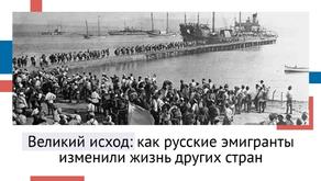 Великий исход: как русские эмигранты изменили жизнь других стран