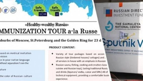 Европейцы заинтересованы в «прививочных турах» в Россию