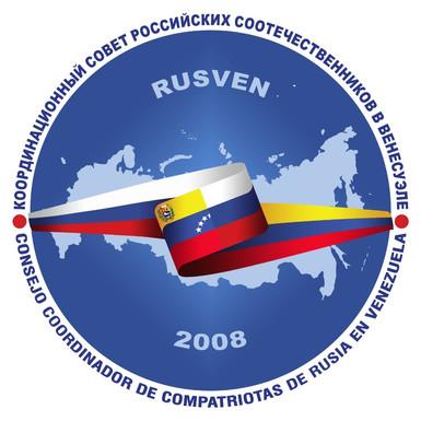 Конференции российских соотечественников