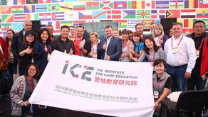 На форуме в «Артеке» обсуждают международное сотрудничество в образовании