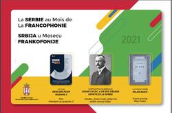Serbia's Interactive Postcard