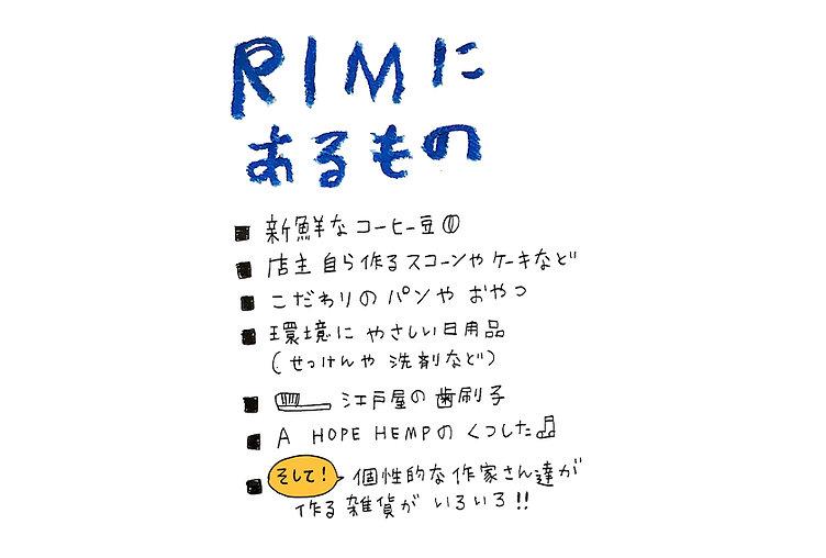 RIMにあるものHP.jpg