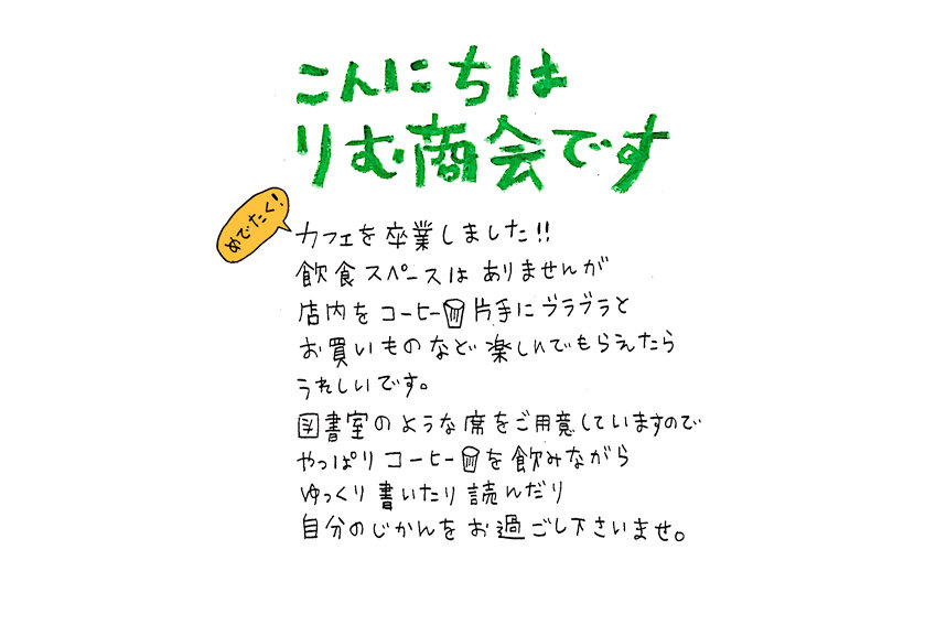 りむ商会とはHP.jpg