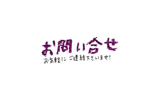お問い合わせHP.jpg