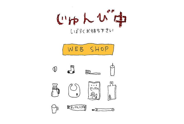 webshop仮.jpg