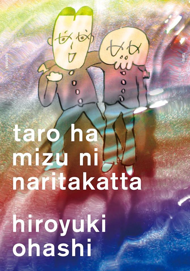 taro ha mizu ni naritakatta 3