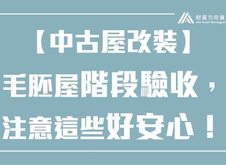 【中古屋改裝成2R1T】毛胚屋階段驗收,注意這些好安心!|AAM財富方舟資產管理