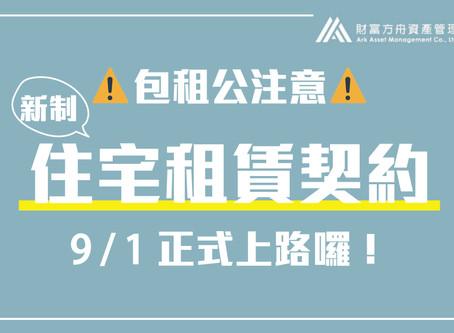 【新聞】新版住宅租賃契約9/1上路 每度電費設上限|AAM財富方舟資產管理