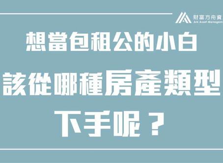 想當包租公的小白,該從哪一種房產類型下手呢?|AAM財富方舟資產管理