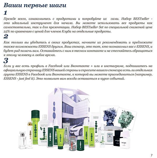 marketing-plan2018-ru-7.jpg