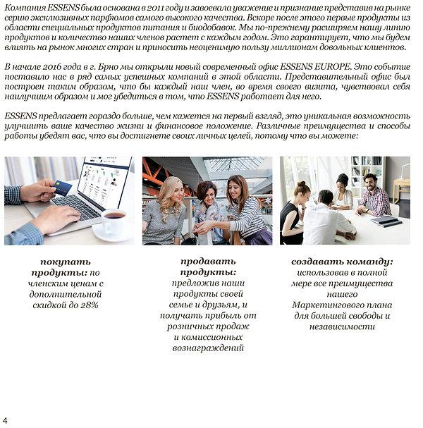 marketing-plan2018-ru-4.jpg