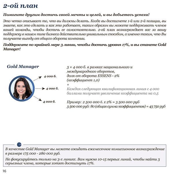 marketing-plan2018-ru-16.jpg