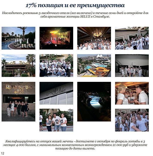marketing-plan2018-ru-12.jpg