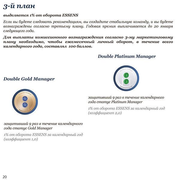 marketing-plan2018-ru-20.jpg